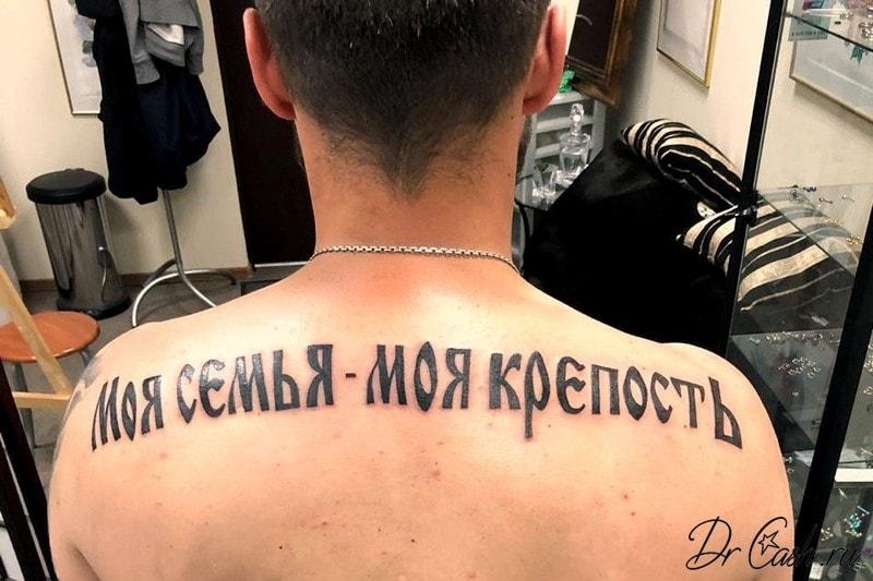 Сделать тату надпись, на спине